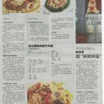 T-Newspapers-ZaoBao1stHalf