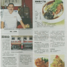 T-Newspapers-ZaoBao2ndHalf