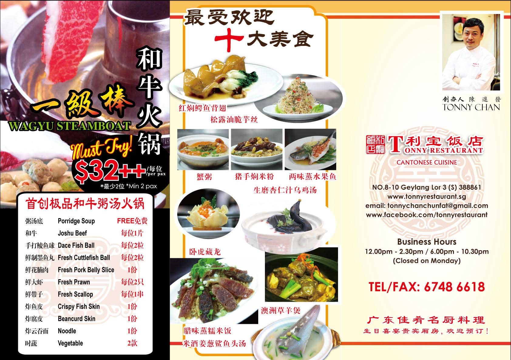 Wagyu Steamboat and 10 Most Popular Dishes at Tonny Restaurant