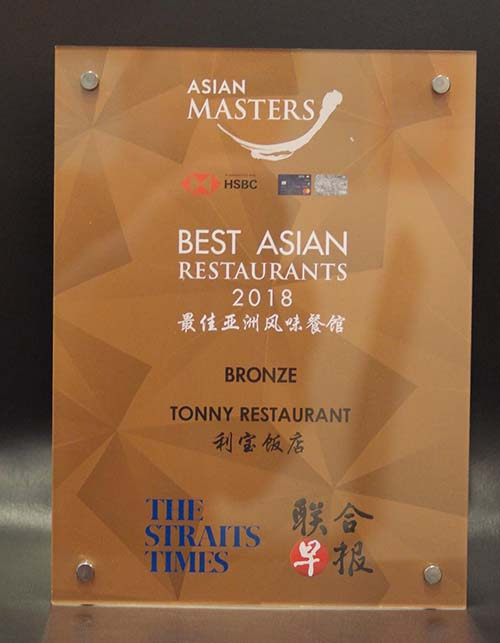 Best Asian Restaurant Awards 2018