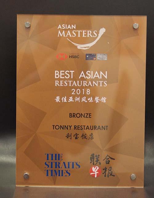 Best Asian Restaurant Awards 2018